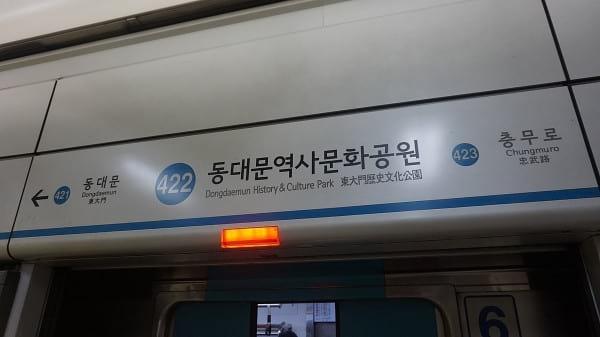 Dongdaemun History Culture Park Station Direction Board