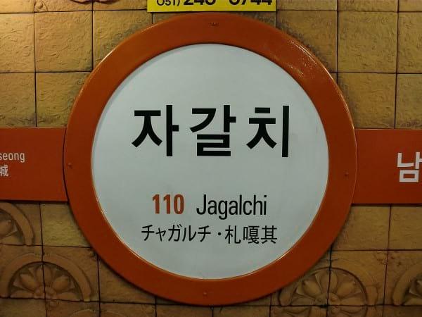 Jagalchi Station Signboard